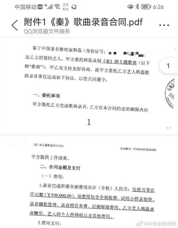 著名歌星韩磊涉嫌税务问题?前经纪人所在公司公开举报,还附上合同截图 全球新闻风头榜 第3张