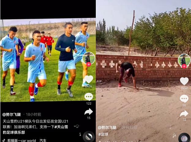 """新疆21岁农村小伙""""努尔飞腿""""在抖音圆足球梦,出征职业联赛 全球新闻风头榜 第1张"""
