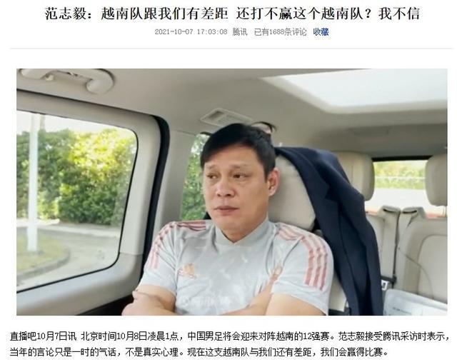 当年只是气话,范志毅昨日预测国足击败越南成真 全球新闻风头榜 第1张