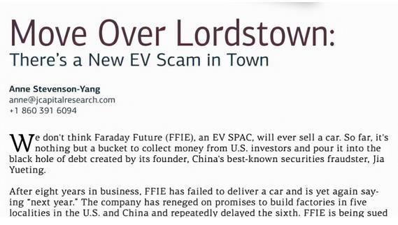 """贾跃亭FF公司遭做空!被指是""""新兴的电动汽车骗局"""",机构:不认为FF公司能卖出哪怕一辆汽车"""