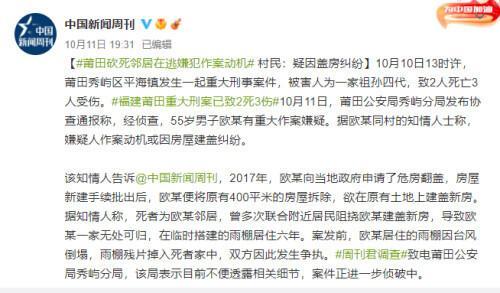 福建莆田重大刑案致2死3伤 知情者披露嫌犯动机