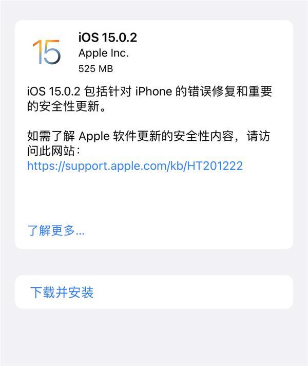 苹果发布iOS 15.0.2:终于修复iPhone诸多问题