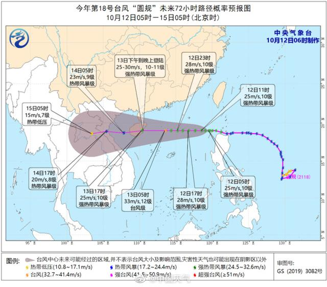 """""""圆规""""加强为强热带风暴级,或于明日登陆三亚到文昌沿海 全球新闻风头榜 第1张"""