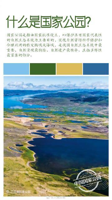 今天,第一批国家公园名单公布 全球新闻风头榜 第6张