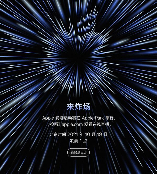 """苹果新品发布会官宣 10月19日凌晨见证新款Mac""""炸场"""" 全球新闻风头榜 第1张"""
