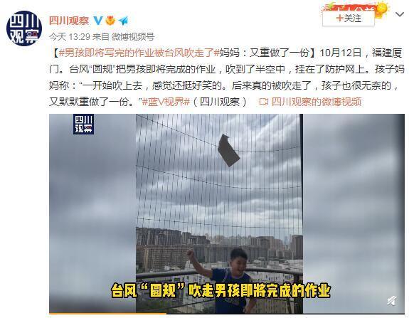 男孩即将写完的作业被台风吹走了 妈妈:又重做了一份 全球新闻风头榜 第1张
