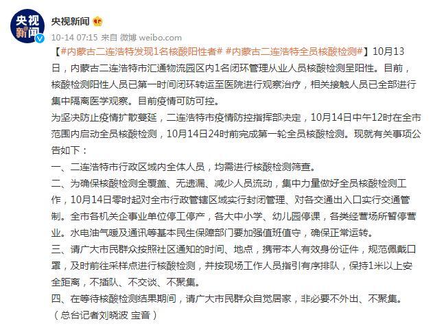 内蒙古二连浩特发现1名核酸阳性者,14日在全市范围内启动全员核酸检测 全球新闻风头榜 第1张