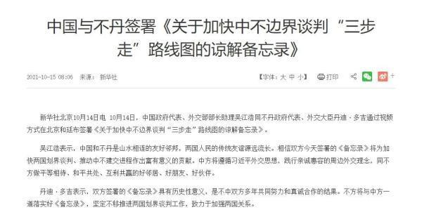 历史性意义!中国与不丹签署边界谈判《备忘录》