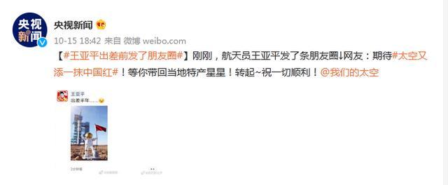 王亚平出差前发了朋友圈 网友:期待太空又添一抹中国红