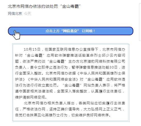 """""""金山毒霸""""错误使用英烈图片,被北京网信办依法约谈处罚"""