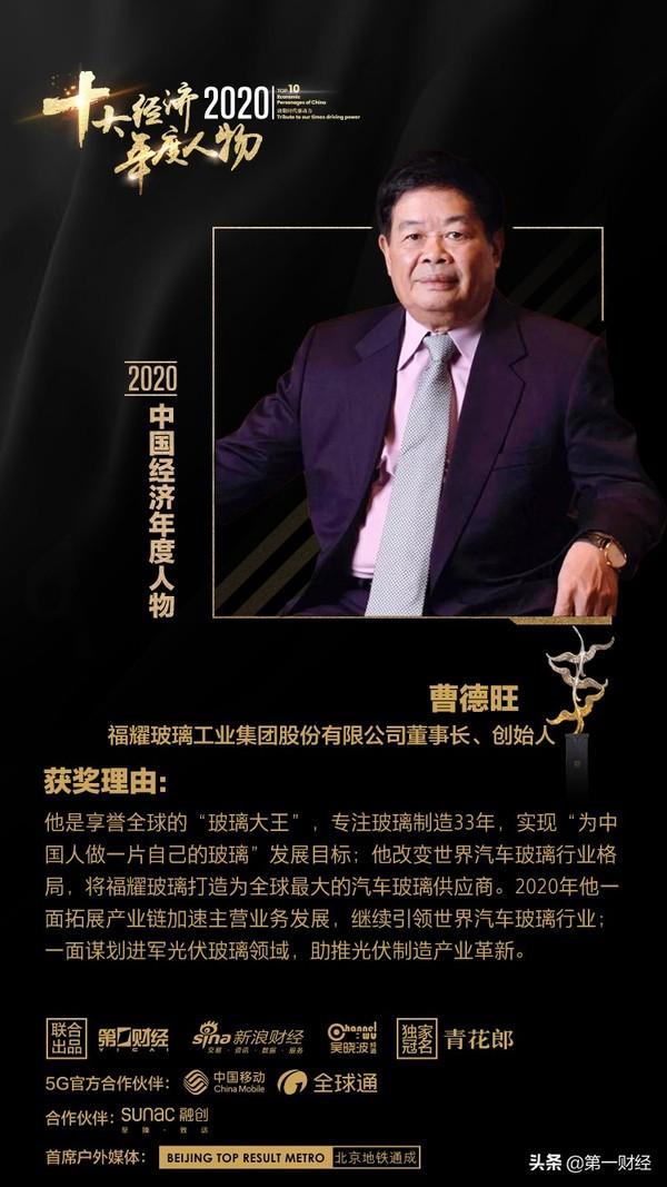 献给2020中国经济发展年度经济人物新势力获得者薇娅