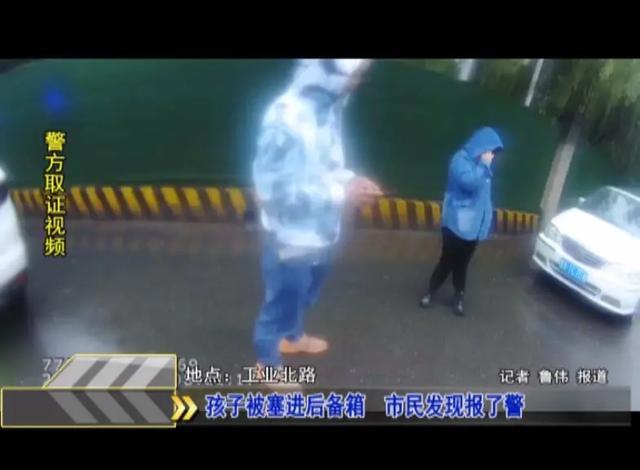 啥情况?济南街头一辆私家车后备箱里塞了个孩子 全球新闻风头榜 第3张