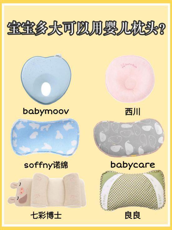 婴儿什么时候用枕头,宝宝多大可以用婴儿枕头?不到年龄用有伤害吗?