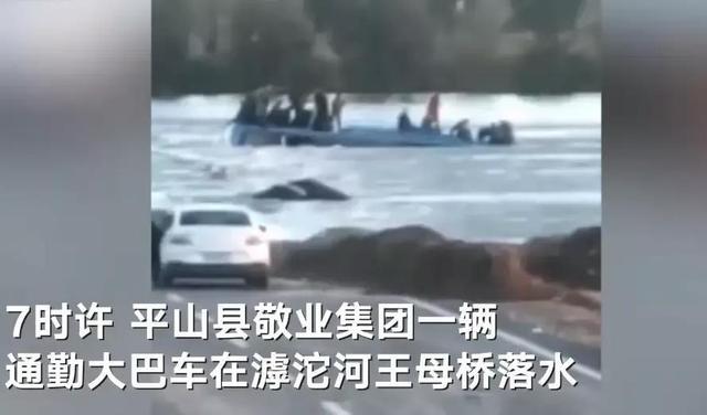 河北通勤车涉水倾覆事故己致13死 全球新闻风头榜 第2张