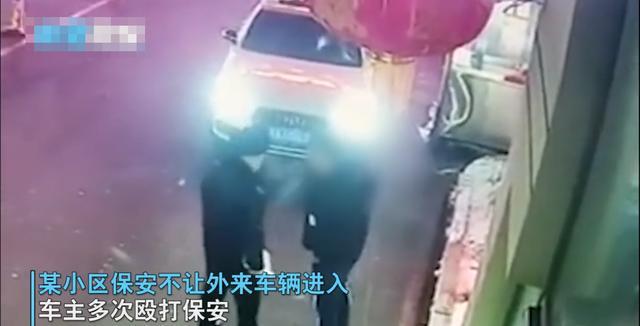 吉林一小区保安拦截外来车辆,遭车主多次爆踹,监控画面曝光 全球新闻风头榜 第1张