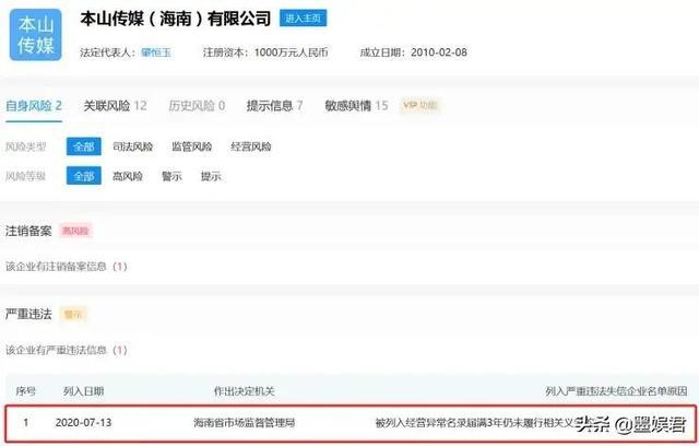 本山传媒(海南省)有限责任公司被销户结算