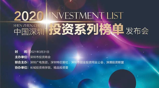 深圳投资公司,2020中国深圳投资系列榜单正式发布