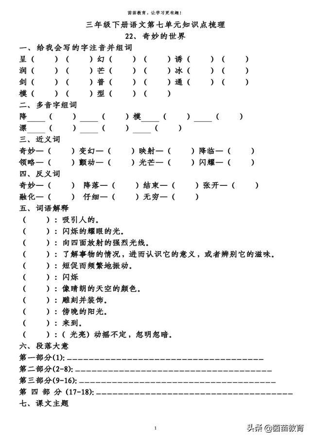 三年级下册语文第七单元预习单,可打印附答案