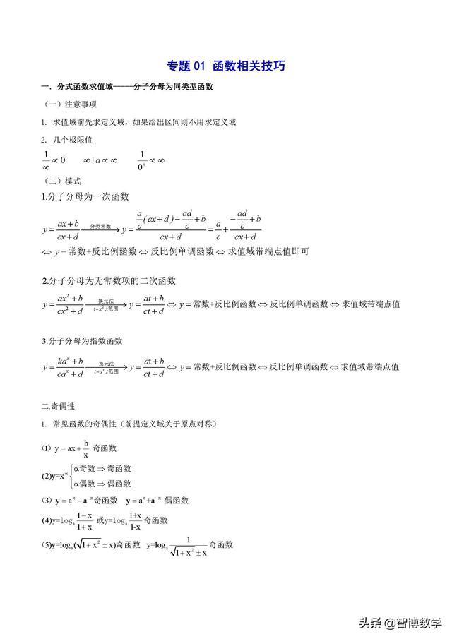 高中数学42个快速解题技巧梳理 例题 变式 巩固尽有