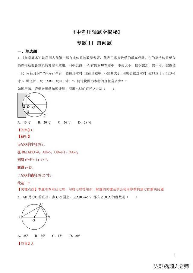 中考数学——专题11 圆问题-决胜中考数学压轴题