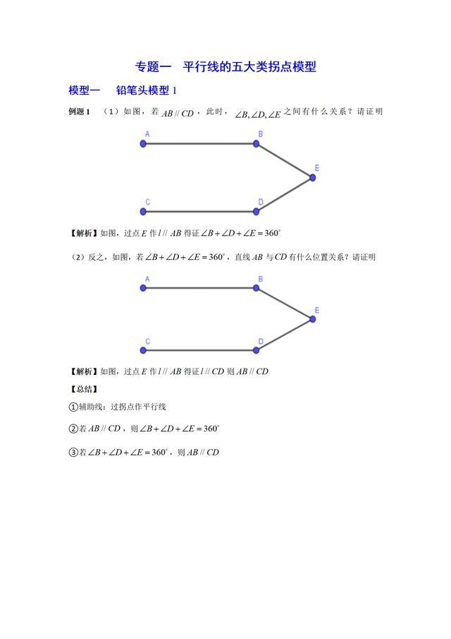 初中数学8大类几何模型附例题