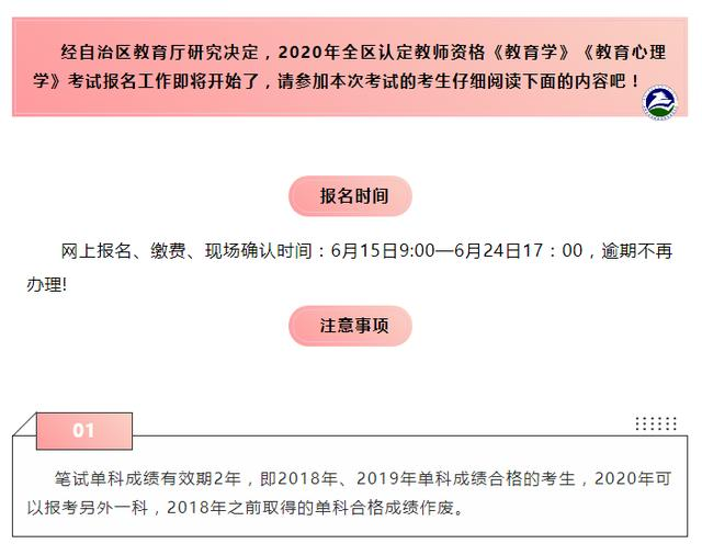 内蒙古普通话成绩查询,官宣:2020年内蒙古认定教师资格证报名时间出啦