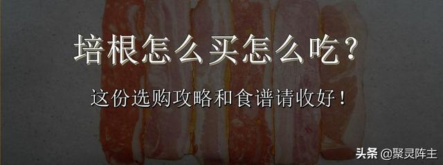 培根简介,六款市面常见培根横评(附培根什锦炒饭食谱)