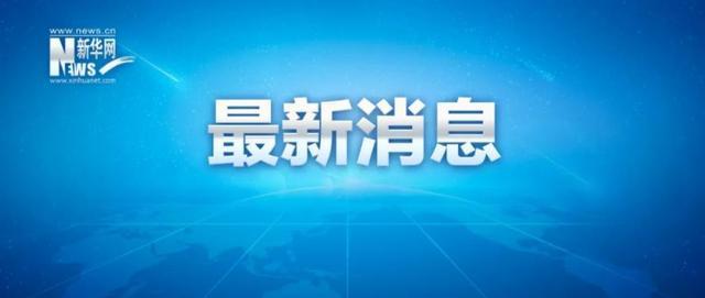 福建泉州泉港区一自然村划定为中风险区域 全球新闻风头榜 第1张