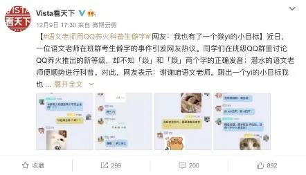 燚怎么读,QQ养火等级出现「焱」「燚」生僻字, 语文老师班群在线教学