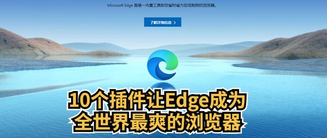 网页图片保存能手,10个插件,让Edge浏览器更好用