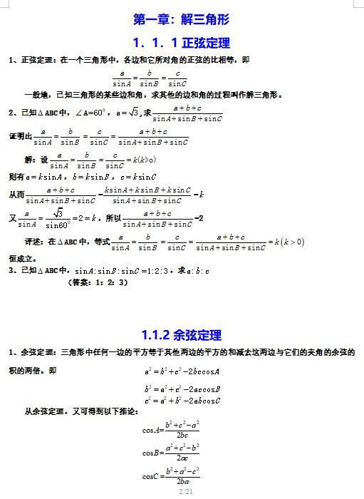 高三复习:高中数学必修五知识点大全,超全面,细节确定高考