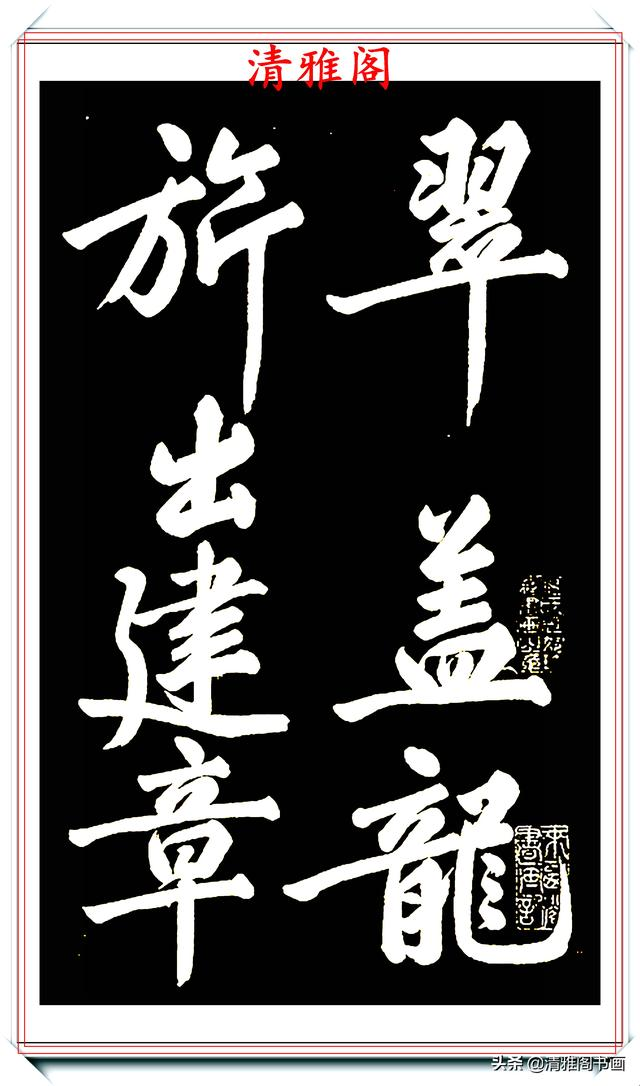 黄庭坚简介,黄庭坚书法的巅峰作品,笔法险绝古朴,结体自然遒劲,难得的好字