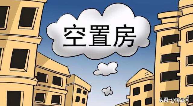 为什么中国楼市一直能维持较快增涨的缘故?