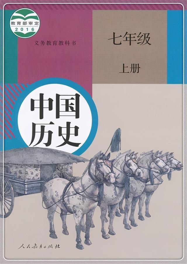 初中历史的高分锦囊:熟悉课本,打通时空,应试有方,学以致用
