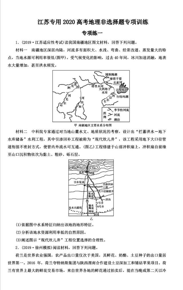 江苏专用高中地理非选择题专项训练,10个专项冲刺!