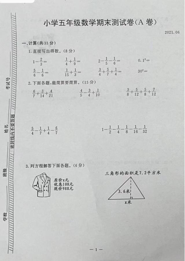 五年级数学期末试卷(苏教)
