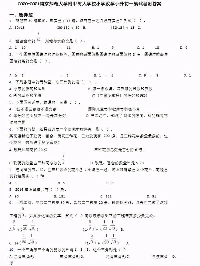 2020年南京师大附中数学小升初一模试卷及答案