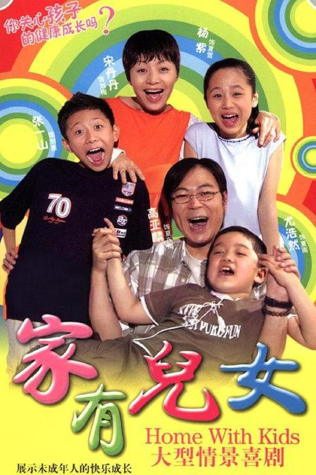 属猴的名人,《家有儿女》16年,杨紫牛骏峰演技被赞,张一山被嘲像猴有苦衷