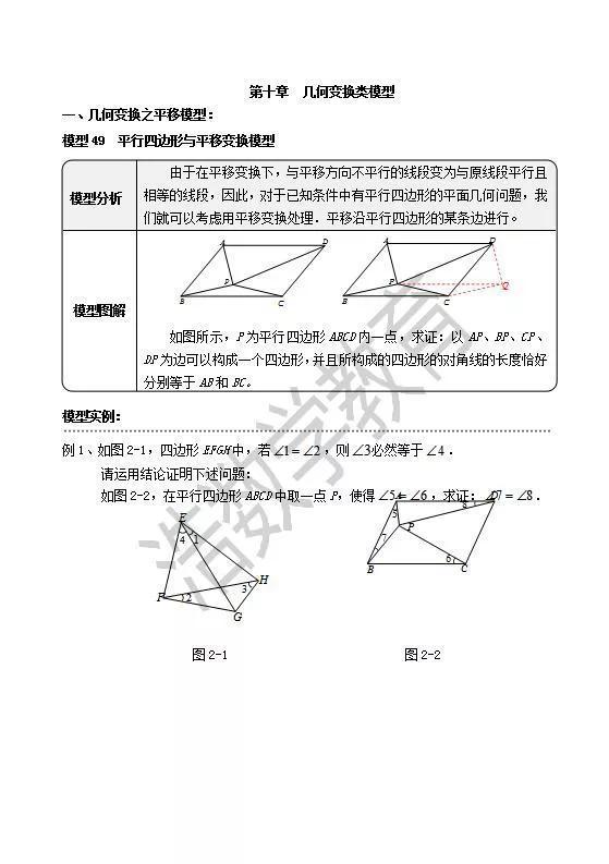第十章《几何变换类模型》。