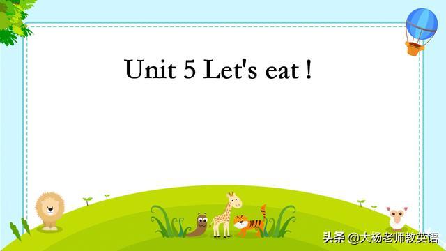 人教版小学英语三年级上册必备知识点—Unit5