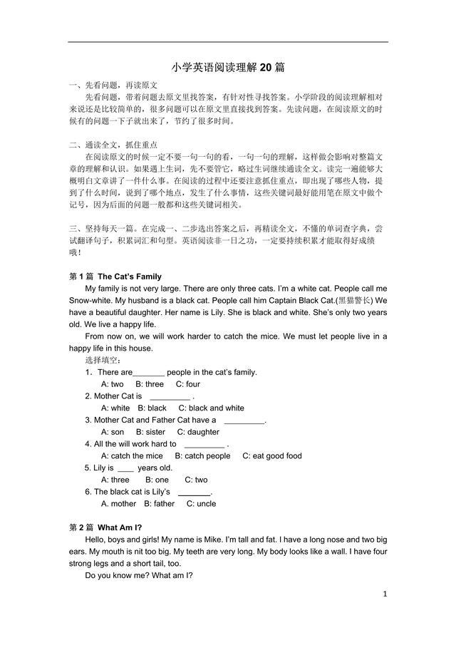 精选小学英语阅读理解20篇(直接打印)