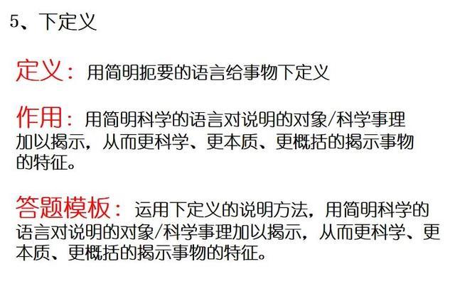 说明方法有哪些,初中语文——说明方法判定与作用(附答题模版)