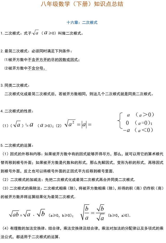 八年级数学下册知识点汇总,预先学习领跑新学沪教版初中数学竞赛期!!