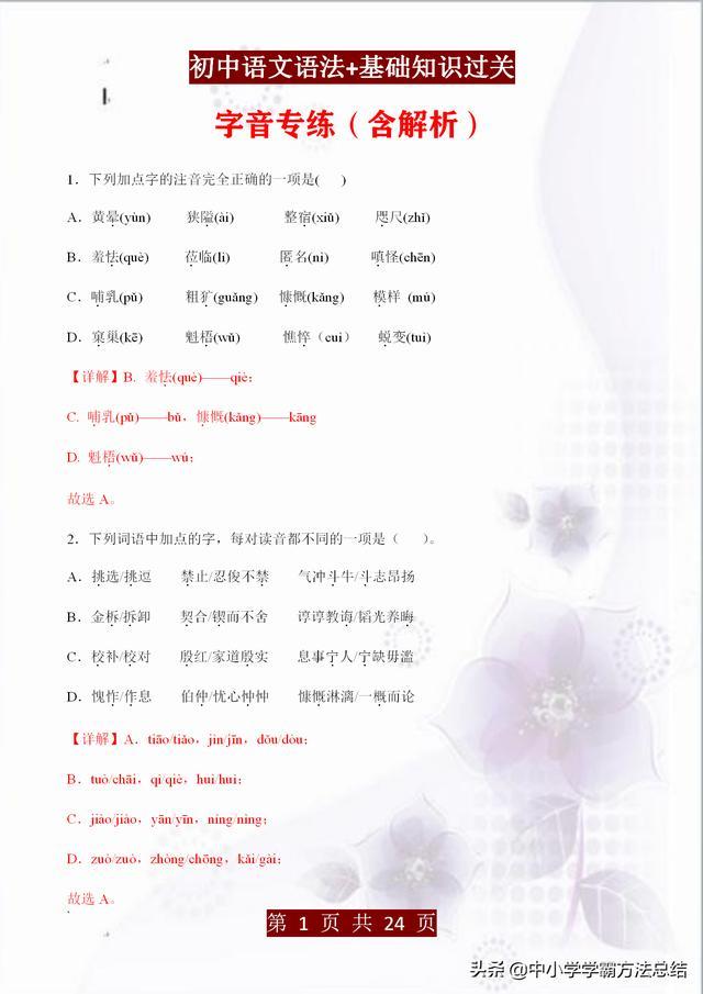 初中语文基础之字音,50题搞定800常考易错汉字读音