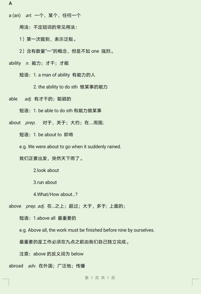精心整理初中英语单词