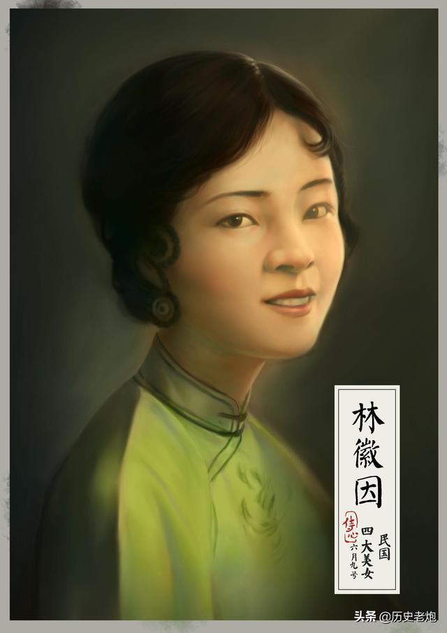 林徽因的诗,林徽因最美的情诗,写给追求过自己的徐志摩,开篇第一句就惊艳了