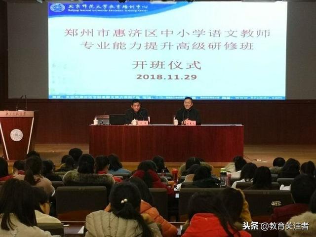 志存高远 学求博深-开元路小学八位语文老师相聚北京师范大学学习