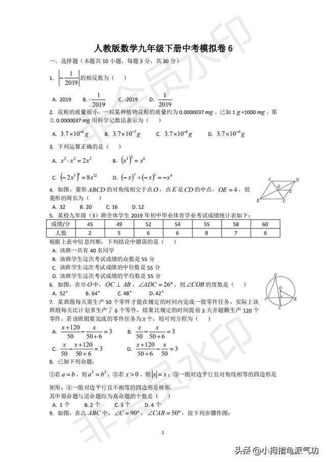 人教版数学九年级下册中考模拟卷6