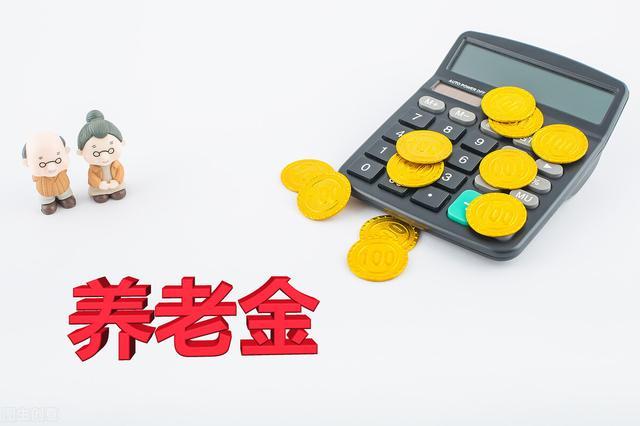 退休金最新消息,2021年养老金上涨方案公布,每月4000元养老金,能涨多少钱?