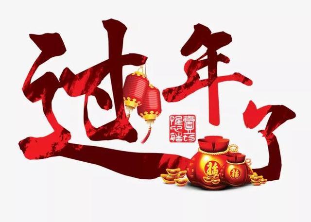 春节的寓意,过年是什么?